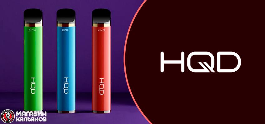 Одноразовые электронные сигареты HQD King