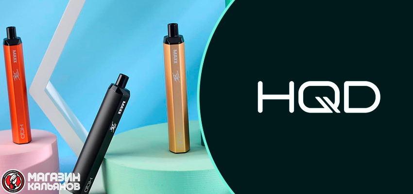 Электронные сигареты HQD Maxx
