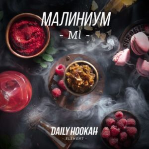 Daily Hookah Малиниум 60 гр