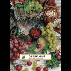 Element Grape Mint Воздух 40 гр