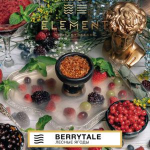 Element Berrytale Воздух 40 гр