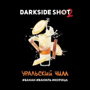 Dark Side Shot Уральский Чилл 30 гр