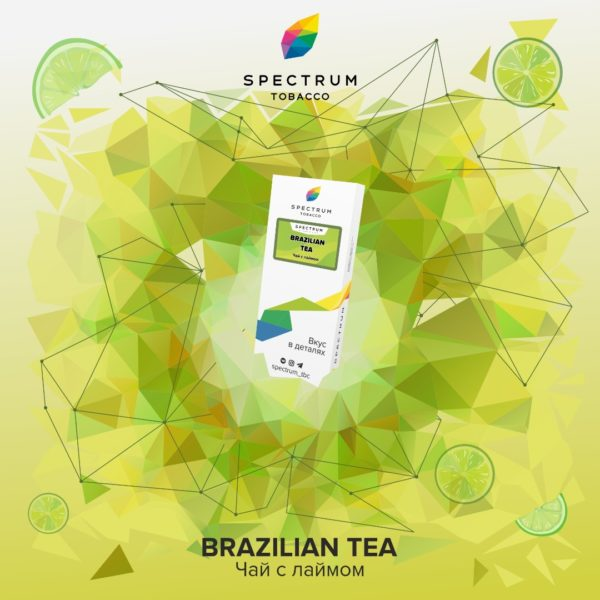 Spectrum Brazilian Tea 100 гр