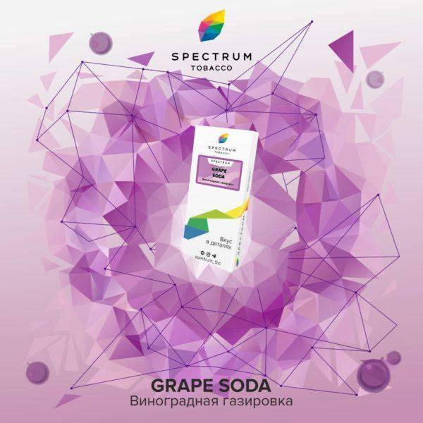 Spectrum Grape Soda 100 гр