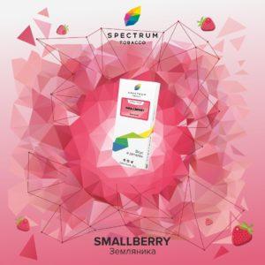 Spectrum Small Berry 100 гр