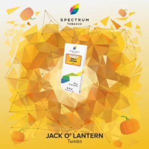 Spectrum Jack o Lattern 100 гр