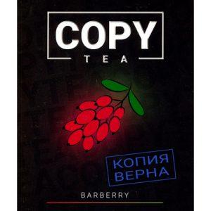 Copy Tea Barberry 50 гр