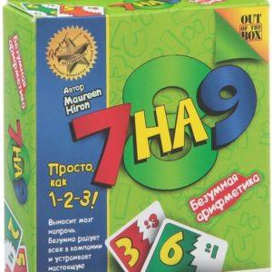 7 на 9 Настольная Игра