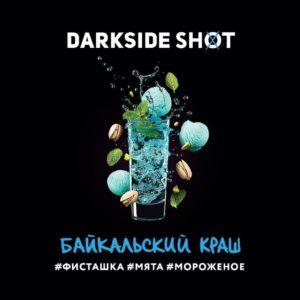 Dark Side Shot Байкальский Краш 120 гр