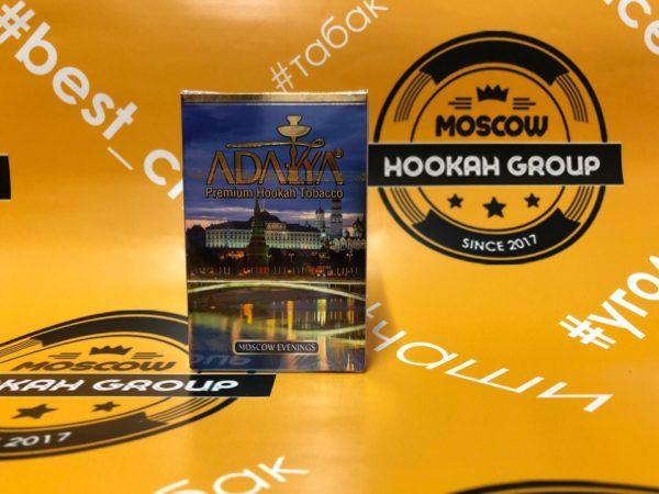 Adalya Moscow Evenings 50 гр