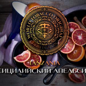 Wto Sicilian Orange 20 гр Tanzania