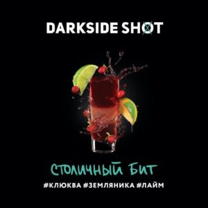 Dark Side Shot Столичный Бит 120 гр